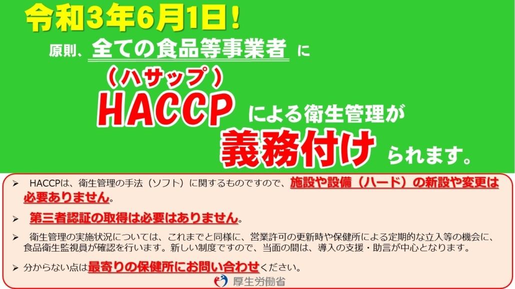 HACCPによる衛生管理の義務付け