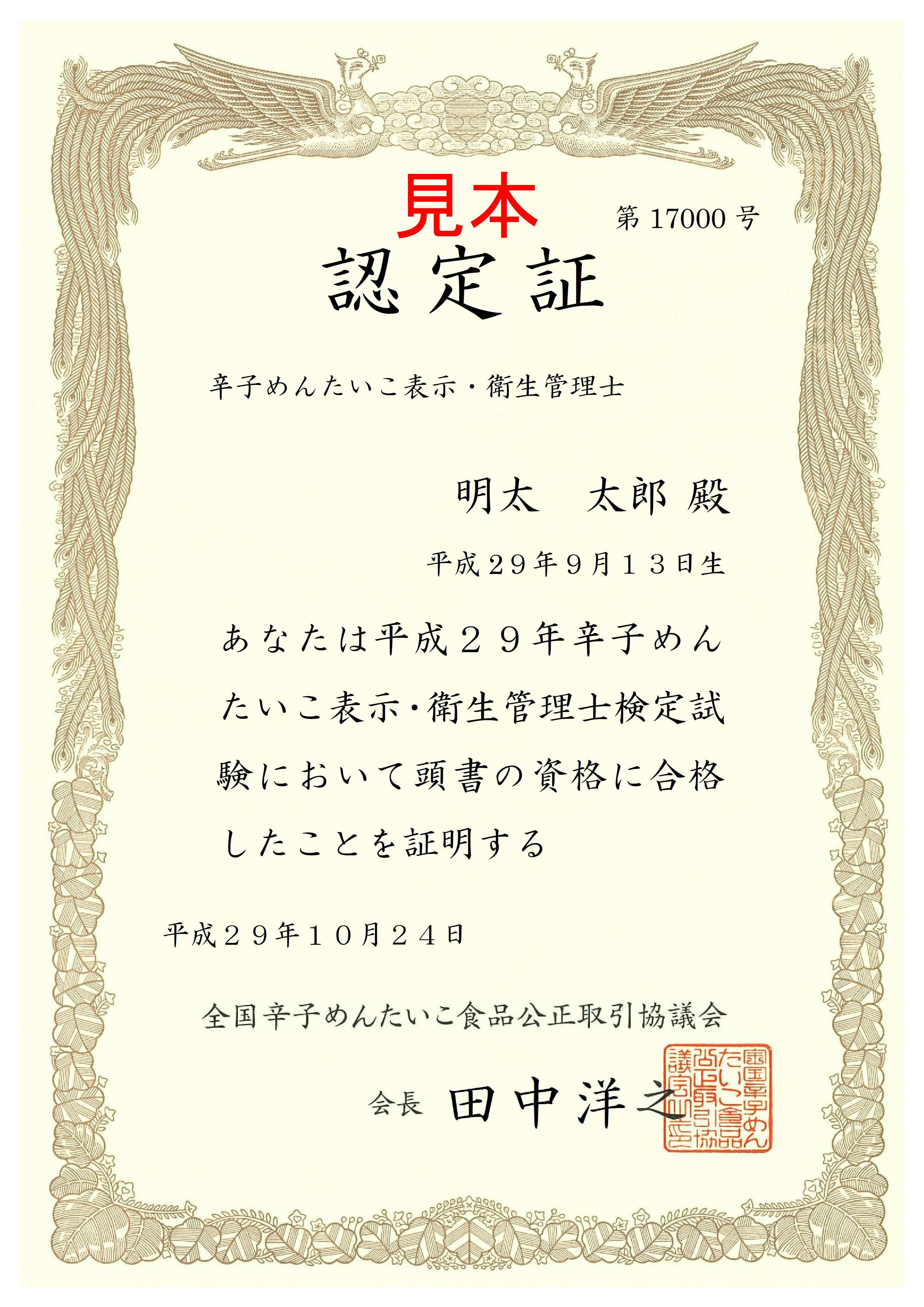 平成29年合格者認定証