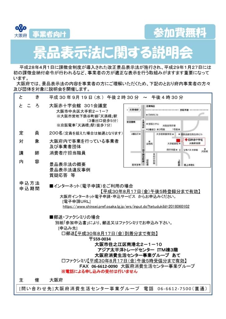 大阪府主催 景品表示法に関する説明会