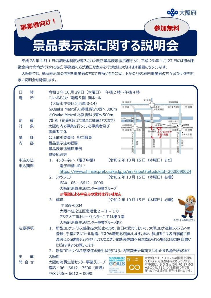 【大阪府主催】景品表示法に関する説明会